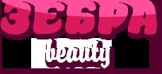 Экспресс-Студия красоты ЗЕБРА Beauty